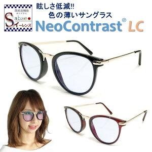 ネオコントラスト NeoContrast ブルーレンズ 鯖江レンズ メンズ 眩しさ 改善 うすい色 薄い 色 の サングラス 青 ライトカラー ボストン レディース 女性 おしゃれ UVカット 色弱 色覚 補正 クリ