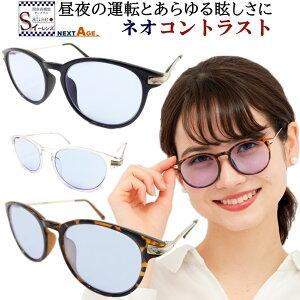 ネオコントラスト メンズ レディース サングラス NeoContrast おしゃれ 女性 眩しさ 改善 緩和 まぶしさ 加齢 ライト 眩しい まぶしい 防眩 眼精疲労 軽減 眼病予防 白内障 術 後 保護メガネ 予防