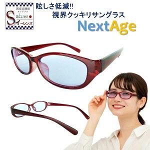 ネオコントラスト 眩しさ 改善 サングラス レディース 女性 眼病予防 白内障 術 後 保護メガネ 予防 まぶしさ 緩和 加齢 ライト 眩しい まぶしい 防眩 眼精疲労 軽減 アイケア 用 紫外線 対策