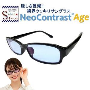 サングラス レディース NeoContrast ネオコントラスト メンズ 眼病予防 白内障 術 後 保護メガネ 予防 女性 眩しさ 改善 まぶしさ 緩和 遮光 加齢 ライト 眩しい まぶしい 防眩 眼精疲労 軽減 ア