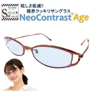 ネオコントラスト NeoContrast サングラス レディース おしゃれ 女性 眩しさ 改善 まぶしさ 緩和 加齢 ライト 眩しい まぶしい 防眩 眼精疲労 軽減 眼病予防 白内障 術 後 保護メガネ 予防 アイケ