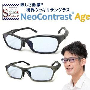 ネオコントラスト NeoContrast サングラス 白内障 予防 メンズ レディース 術 後 アイケア 用 男性 眩しさ 改善 まぶしさ 緩和 加齢 ライト 眩しい まぶしい 防眩 遮光 頭痛 眼精疲労 軽減 紫外線