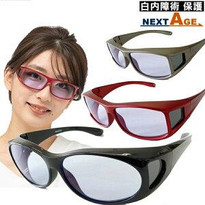 ネオコントラスト NeoContrast サングラス メガネの上から オーバーグラス 保護メガネ メンズ 男性 レディース 女性 眩しさ 改善 まぶしさ 緩和 加齢 眩しい まぶしい 防眩 頭痛 眼精疲労 軽減