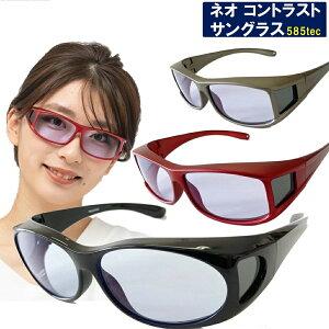 ネオコントラスト メガネの上から ブルーレンズ メンズ レディース NeoContrast 鯖江 うすい色 ライトカラー 薄い 色 の サングラス 青 おしゃれ uvカット クリアレンズ 透明 遮光 レンズ 色弱 色