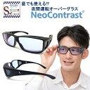 【今だけ10%OFF】 NeoContrast 夜間専用 ネオコントラスト 夜間 車 運転 サングラス メガネの上から メンズ レディー…