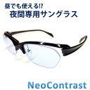 【今だけ20%オフ!!】 夜間専用 サングラス ネオコントラスト メンズ レディース 夜用 uvカット メガネ 軽量 めがね 雨…