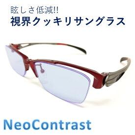 ネオコントラスト サングラス レディース メンズ 女性 眩しさ 改善 眼病予防 白内障 術 後 予防 アイケア 用 まぶしさ 緩和 加齢 ライト 眩しい まぶしい 防眩 軽減 紫外線 対策 uvケア 術後 白内障予防 おすすめ uvカット 鯖江