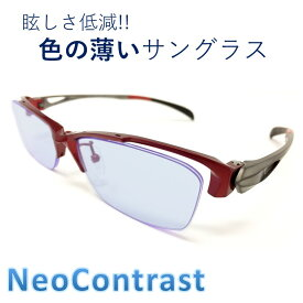 ネオコントラスト メンズ レディース 眩しさ 改善 うすい色 薄い色 薄い 色 の サングラス レディース uvカット クリア 透明 レンズ アイケア 用 紫外線 対策 uvケア おすすめ 色 が 薄い めがね 眩しい 軽減 まぶしい 防眩 光 レンズ 鯖江