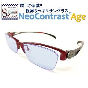 ネオコントラスト サングラス NeoContrast レディース メンズ 女性 眩しさ 改善 軽量 眼病予防 白内障 術 後 保護メガネ 予防 アイケア 用 まぶしさ 緩和 加齢 ライト 眩しい まぶしい 防眩 眼精
