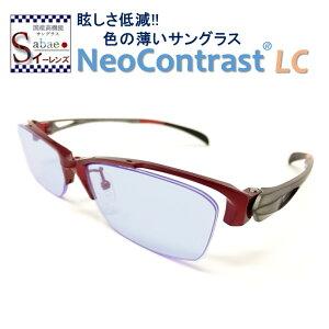 ブルーレンズ ネオコントラスト NeoContrast 鯖江レンズ メンズ レディース 軽量 眩しさ 改善 うすい色 薄い色 の サングラス 青 レディース UVカット クリアレンズ 色弱 色覚 補正 透明 レンズ