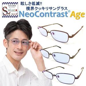 まぶしさ 緩和 ネオコントラスト NeoContrast サングラス メンズ レディース 女性 眩しさ 改善 軽量 スクエア ライト 眩しい まぶしい 防眩 頭痛 眼精疲労 軽減 眼病予防 白内障 術 後 保護メガネ