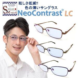 メンズ レディース ブルーレンズ ネオコントラスト 鯖江レンズ NeoContrast 軽量 おしゃれ ライトカラー サングラス 眩しさ 改善 うすい色 薄い 色 の サングラス スクエア uvカット 色弱 補正 ク