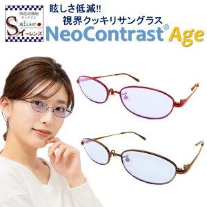 眩しさ 改善 サングラス ネオコントラスト NeoContrast レディース 女性 白内障 軽量 オーバル まぶしさ 緩和 加齢 ライト 眩しい まぶしい 防眩 頭痛 眼精疲労 軽減 白内障 術 後 予防 アイケア