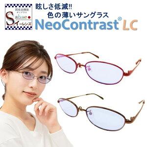 ネオコントラスト NeoContrast ブルーレンズ 鯖江レンズ レディース おしゃれ 軽量 眩しさ 改善 うすい色 薄い 色 の サングラス ライトカラー クリアレンズ 透明 レンズ 色覚 補正 おすすめ め