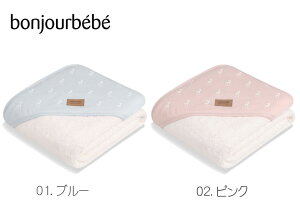 【bonjourbebe】ボンジュールベベ フード付き バスタオル おくるみ ぽんちょ バスローブ 出産祝い 御祝 お祝い 誕生日 プレゼント ギフト