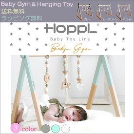 【送料無料】HOPPL ホップル ベビージムセット ベビージム おしゃれ 木製 プレイジム ベビー ハンギングトイ 赤ちゃん おもちゃ ギフト プレゼント 出産祝い