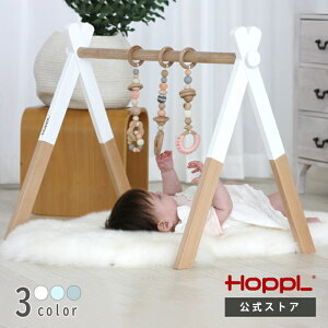 【公式ストア】HOPPL ホップル ベビージムセット ベビージム おしゃれ 木製 プレイジム ベビー 新生児 赤ちゃん おもちゃ ハンギングトイ 誕生日 プレゼント 出産祝い お祝い 北欧 インテリア