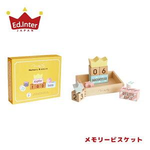 エドインター メモリービスケット 木のおもちゃ 誕生日 知育玩具 おもちゃ がらがら ガラガラ 日本製 木製 出産祝いプレゼント ギフト 男の子 女の子 赤ちゃん ベビー用品 ミルキートイシリ