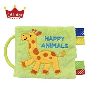 エドインター ハッピーアニマル HAPPYANIMALS 布絵本 おもちゃ 布 布えほん 玩具 知育 絵本 音 英語 赤ちゃん 贈り物 えほん ベビー 贈り物