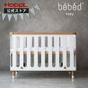 【公式ストア】【6way】HOPPL bebed baby ホップル べベッドベビー ベビーベッド 長く使える キッズベッド 添い寝 ハ…