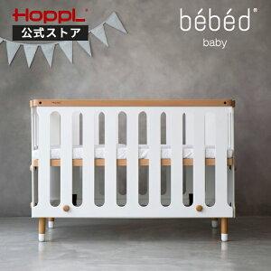 【公式ストア】【6way】HOPPL bebed baby ホップル べベッド ベビー ベビーベッド 長く使える 添い寝 ハイタイプ キッズベッド ベビーサークル 添い寝ベッド プレイサークルベッド キッズ 子供 赤