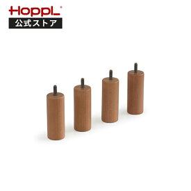 【公式ストア】10cm脚 (4個セット) ベベッド 脚のみ ハイベッド ナチュラル オプション ホップル HOPPL