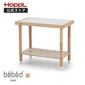 【公式ストア】【送料無料】【5way】HOPPL bebed desk ホップル べベッド デスク キッズデスク 子ども デスク 子供用 机 学習机 おしゃれ キッズテーブル キッズ テーブル シンプル 木製 黒板 お絵かき 高さ調整 延長ベッド