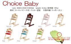 ChoiceBaby商品画像11