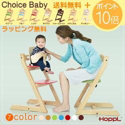 ChoiceBaby商品画像1