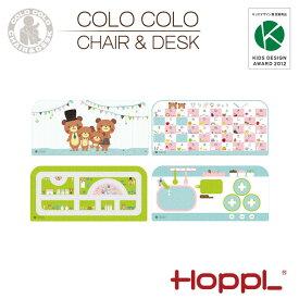 HOPPL ホップル コロコロデスク専用デスクマット4パターンの下敷き付き 光の反射和らげる コピーインク転写防止 カバー キッズ チェア デスク 学習 机 椅子 本棚 収納 ベビー 子供 幼稚園 保育園 入園 長く使える 北欧 インテリア テーブル 人気 かわいい