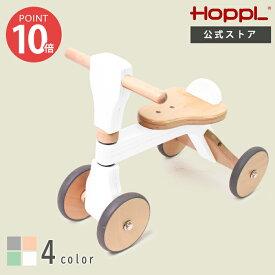 【公式ストア】【送料無料】First WoodyBike ファーストウッディバイク1歳 2歳 3歳 天然木 北欧 おしゃれ かわいい 人気 乗用玩具 木のおもちゃ 三輪車 四輪車 知育玩具 誕生日 出産 プレゼント クリスマス ギフト お祝い HOPPL ホップル