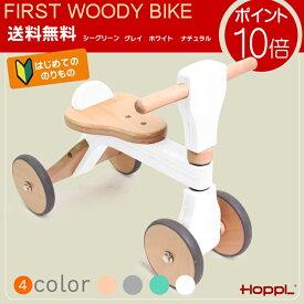 【正規店】【送料無料!】First WoodyBike ファーストウッディバイク1歳 2歳 3歳 天然木 北欧 おしゃれ かわいい 人気 乗用玩具 木のおもちゃ 三輪車 四輪車 知育玩具 誕生日 出産 プレゼント クリスマス ギフト お祝い HOPPL ホップル