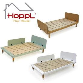 【公式ストア】HOPPL ホップル キッズベッド 子供用ベッド おしゃれ 子供部屋 ベッド コンパクトサイズ ベッドフレーム 4段階高さ調整 ギフト お祝い プレゼント 北欧 インテリア 送料無料