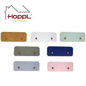 HOPPL ホップルKids Bed キッズベッド専用 ベッドガード キッズ 1人寝 北欧 3歳 4歳 5歳 6歳 7歳 木製 子供 人気 幼稚園 保育園 入園 入学