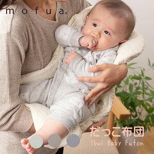 mofua(モフア) イブル CLOUD柄 綿100% 抱っこふとん 抱っこ布団 40×70 ベビー ベビー布団 カバー シーツ 洗い替え ベビーマット ねんねクッション 寝かしつけクッション クーファン キルティング