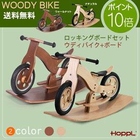 HOPPL ホップル ウッディバイクロッキングボードセット 1歳 2歳 3歳 メーカー保証 木馬 バランス 自転車 サイドスタンド 乗り物 天然木 子供 幼稚園 保育園 入園 長く使える 北欧 インテリア アウトドア キャンプ