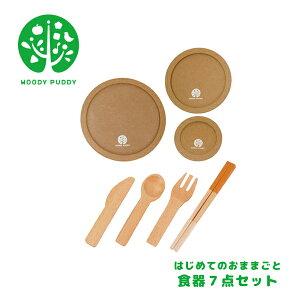 【WOODY PUDDY】◆はじめてのおままごと 食器7点セット ◆ 天然木 木製 おもちゃ 遊び キッチン ギフト プレゼント 誕生日 出産祝い 食育ウッディプッディ