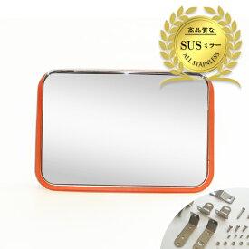\ 3980円以上で 送料無料 /高品質 SUSミラー オールステンレス製 カーブミラー ガレージミラー SPS-角30 角型 320mm×225mm 壁 ポール用取付金具付