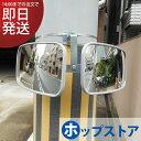 カーブミラー (ガレージミラー) HP-角型32cm×17cmツイン【日本製 駐車場から公道へ出る時 取り付け簡単 運転初…