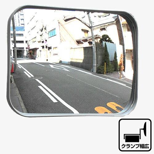 日本製 カーブミラー (ガレージミラー) 角型31cm×23cm HP-角30クランプ幅広 グレー