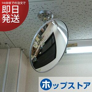 【3980円以上で 送料無料】天井専用室内ミラー カーブミラー ガレージミラー HP-丸30 天井用 グレー