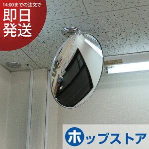 【3980円以上で 送料無料】天井専用室内ミラー カーブミラー ガレージミラー HP-丸35 天井用 グレー