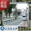 カーブミラー (ガレージミラー) SS-角型35cm 390×290mm フェンス挟み込み サビない取付金具付き【日本製 駐車場から…
