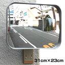 【あす楽】日本製 ガレージミラー(カーブミラー) HP-角30レギュラー貼付