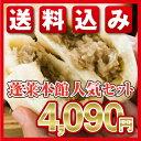 【蓬莱本館】人気セット大阪難波の店舗でも人気の商品をセットにしました!【送料込み】【楽ギフ_のし】〈蓬莱 豚まん…