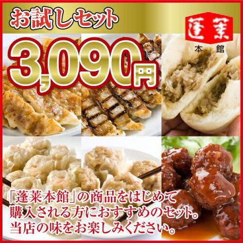 【蓬莱本館】《送料無料》お試しセット[メディアで紹介された豚まんをはじめ、ジャンボ焼売・餃子・エビ餃子・蝦焼売・肉団子のセット]〈蓬莱 豚まん ホーライ ほうらい 肉まん 大阪〉