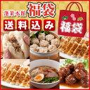 【蓬莱本館】福袋〈蓬莱 豚まん ホーライ ほうらい 肉まん 大阪〉【エントリーでポイント19倍】