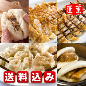 【蓬莱本館】《送料込み》お試しセット[メディアで紹介された豚まんをはじめ、ジャンボ焼売・餃子・エビ餃子・蝦焼売・角煮サンドのセット]〈蓬莱 豚まん ホーライ ほうらい 肉まん 大阪