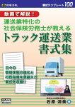 トラック運送業書式集書式テンプレート100