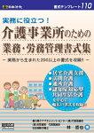 実務に役立つ介護事業所の業務・労務管理書式集書式テンプレート110